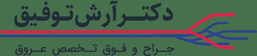 لوگو دکتر توفیق فارسی